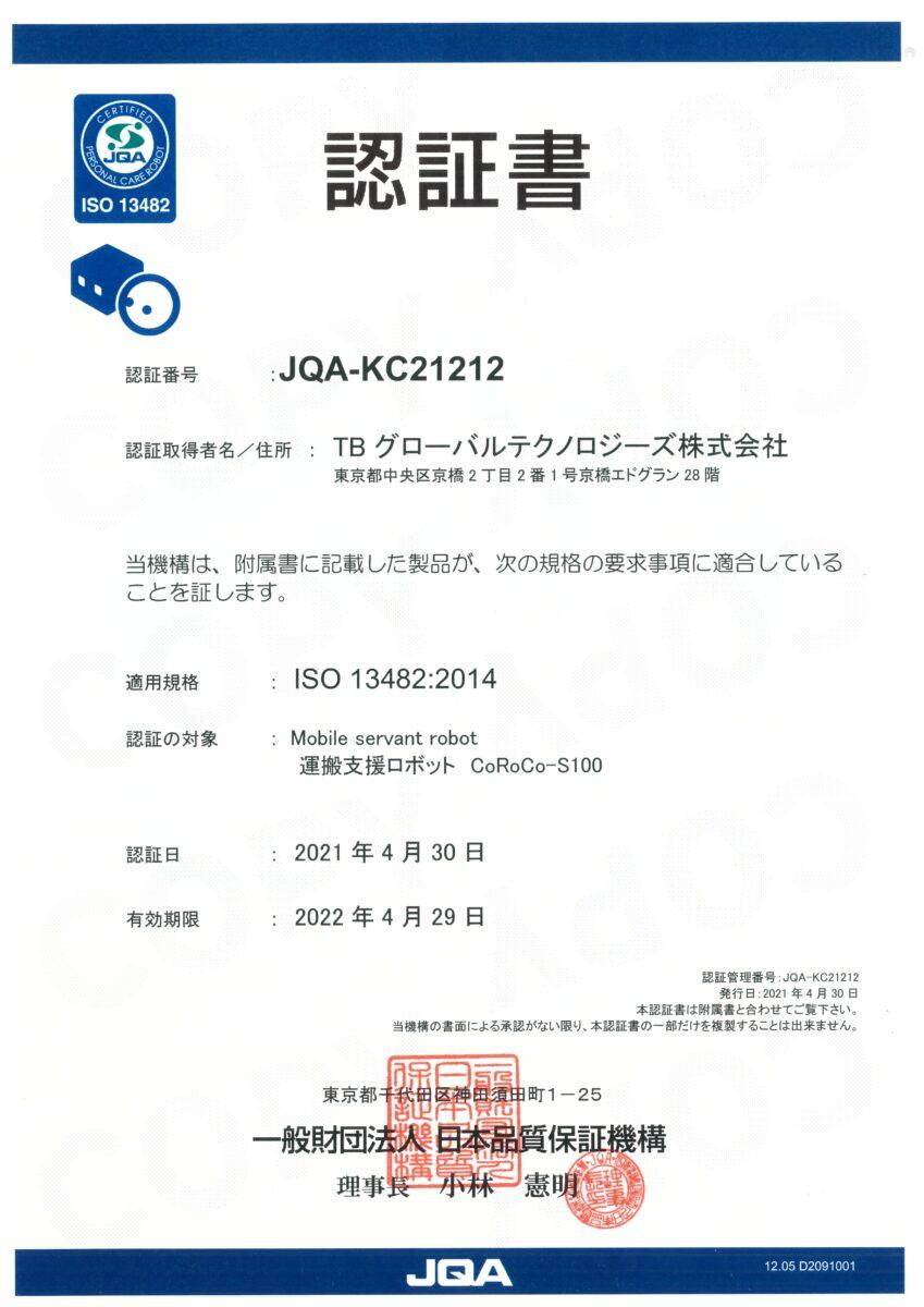 ISO13482認定証