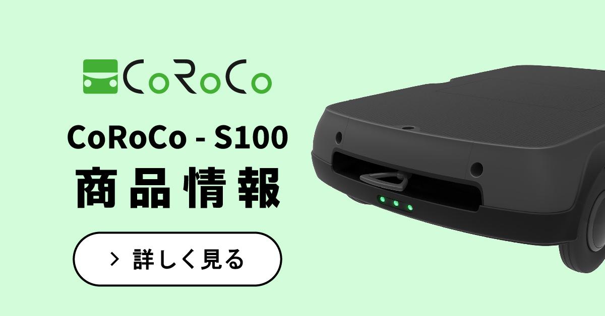 CoRoCo-S100の商品詳細