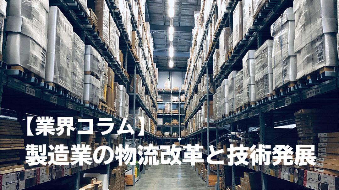 【業界コラム】製造業の物流改革と技術発展